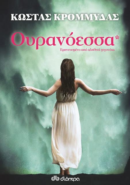 """Ο Κώστας Κρομμύδας παρουσιάζει στη Σαμοθράκη το βιβλίο του """"Ουρανόεσσα"""""""