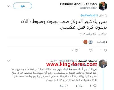 سعر صرف الريال السعودي اليوم في اليمن