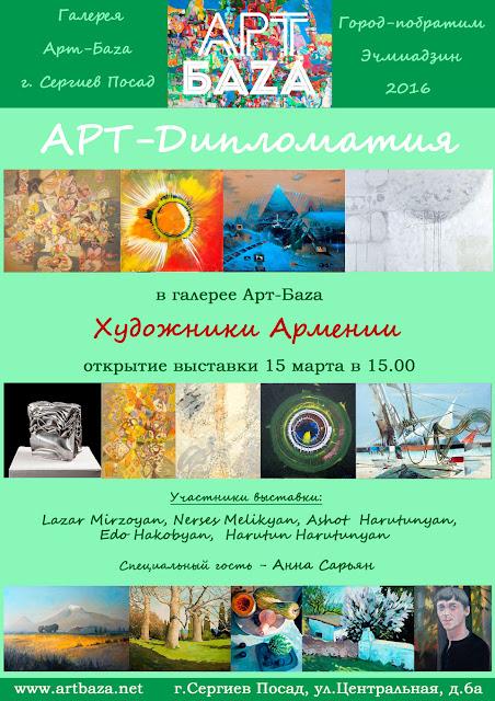 В Сергиевом Посаде пройдёт выставка армянских художников