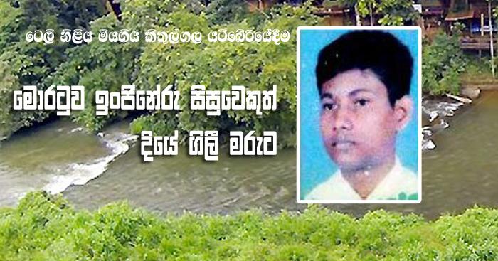 http://www.gossiplankanews.com/2018/04/kithulgala-death-moratuwa-student.html