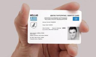 Νέες ταυτότητες: Θέμα ημερών η προκήρυξη για την έκδοσή τους με τα βιομετρικά δεδομένα - ΦΩΤΟ