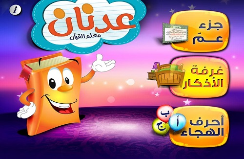 Apps-AdnanQuran-For-children