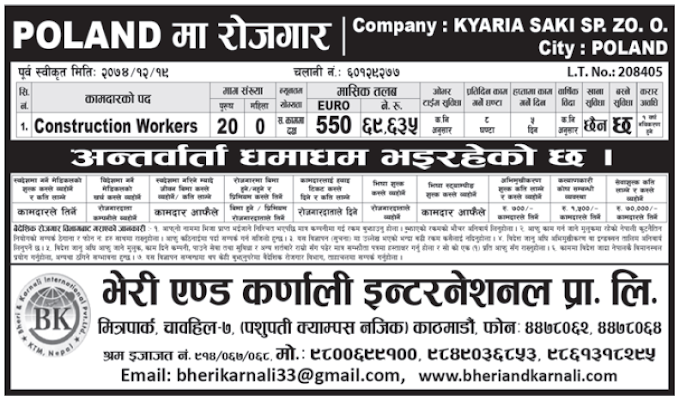 Jobs in Poland for Nepali, Salary Rs 69,635