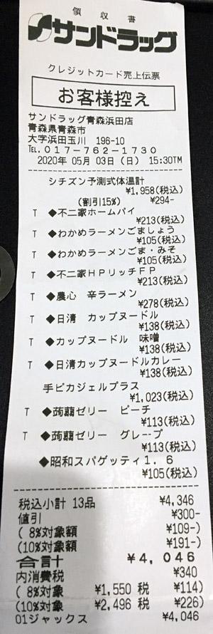 サンドラッグ 青森浜田店 2020/5/3 のレシート