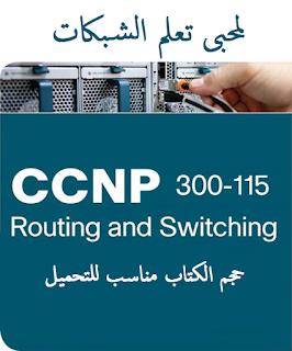 كتاب CCNP Routing & Switching 300-115
