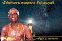 Sinnamani – A Tribute By K.S.Thurai