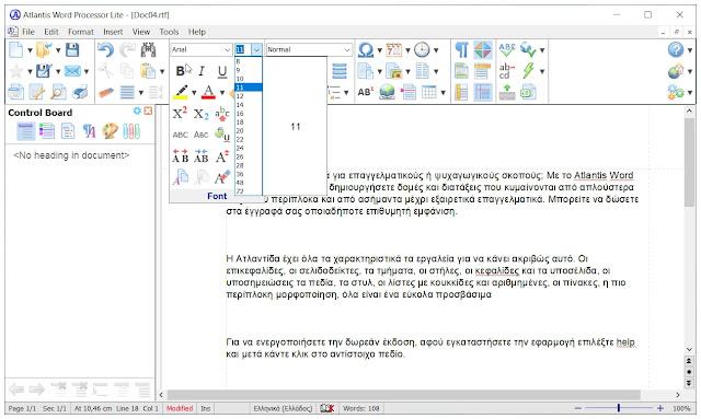 Atlantis Word Processor : Δωρεάν επεξεργαστής κειμένου για οικιακή και επαγγελματική χρήση