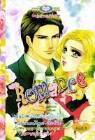 ขายการ์ตูน Romance เล่ม 292