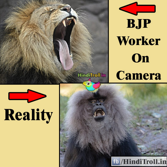 BJP Party Funny Photo | BJP Funny Troll Picture | BJP Party REality Funny Photo