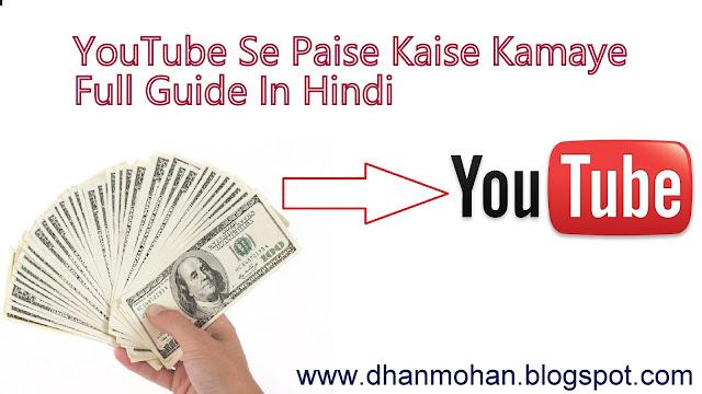http://dhanmohan.blogspot.in/2017/04/youtube-se-paise-kaise-kamaye-full_30.html