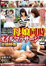RIX-045 Mother And Daughter Simultaneous Oil Massage