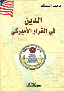 تحميل كتاب الدين في القرار الأمريكي pdf - محمد السماك