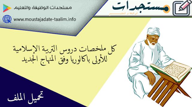 تحميل كل ملخصات دروس التربية الإسلامية للأولى باكالوريا وفق المنهاج الجديد