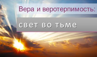 Опубликовано заявление Международного Сообщества Бахаи «Вера и веротерпимость: свет во тьме»