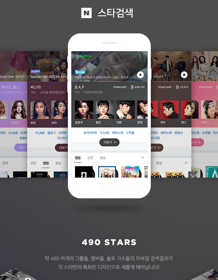 10 tips naver star search k pop idols   service updated