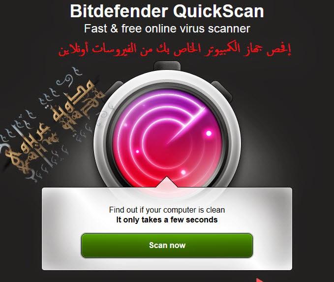 فيديو:إفحص جهاز الكمبيوتر الخاص بك من الفيروسات أونلاين من bitdefender