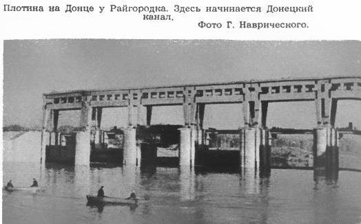Плотина на Донце у Райгородка она же Райгородская русловая плотина. Здесь начинается канал.