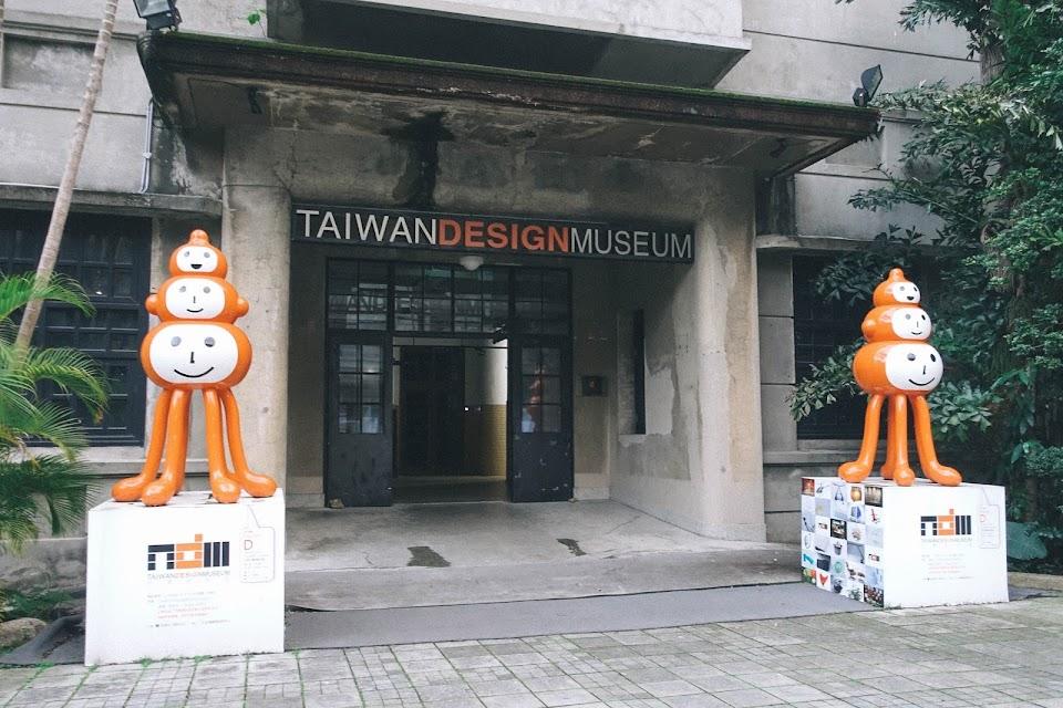 台湾デザイン館(Taiwan Design Museum)