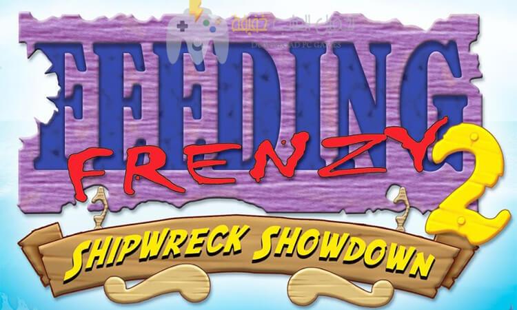 تحميل لعبة السمكة 2 Feeding Frenzy بدون تسطيب للكمبيوتر من ميديا فاير برابط واحد