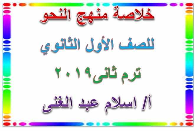 ملخص نحو اولى ثانوي ترم ثاني 2019 أ/ اسلام عبد الغنى