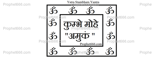 An Indian Yantra Spell to stop someone from travelling