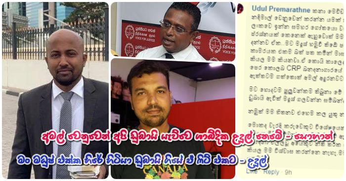 https://www.gossiplankanews.com/2019/02/udul-status-about-amal-nadeemal-dubai.html