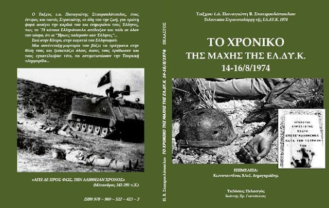 Όλη η αληθινή ιστορία της Μάχης της ΕΛΔΥΚ (14-16/8/1974)