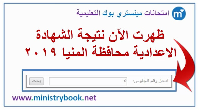 نتيجة الشهادة الاعدادية محافظة المنيا 2019