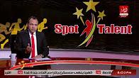 برنامج سبوت تالنت حلقة الثلاثاء 25-7-2017 Spot Talent مع محمد جاد