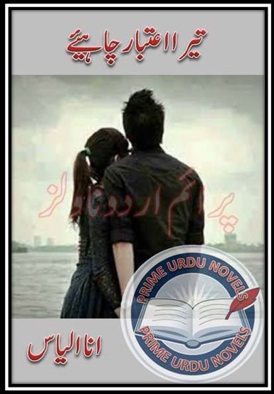 Free download Tera aitbar chahey novel by Ana Ilyas pdf