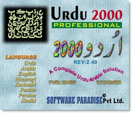 Inpage urdu software free download (full version) | urdu zuban.