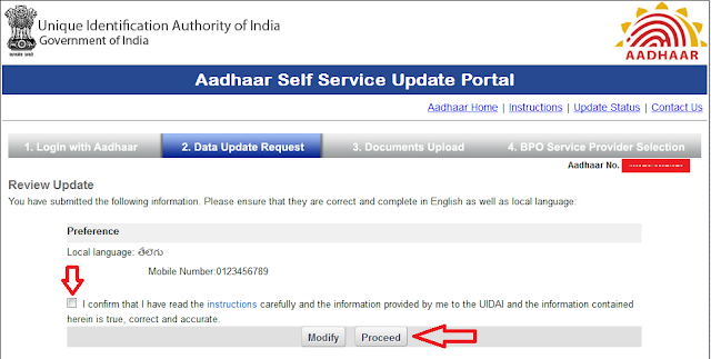 Step5: update mobile number in aadhar card