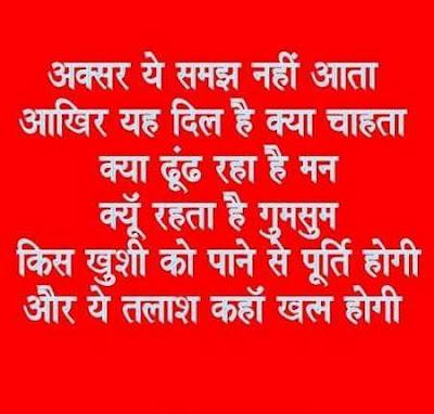 99-anamol vichar hindi imege download - Jokes Funny Shayari ...