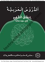 BMEB Dakhil Class Seven Adhdhurusul Arabiah