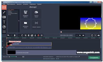 Movavi Video Editor Plus 14.2.0 - Отключаем звук