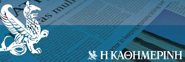 Kathimerini: Belgrade-Skopje row fuels concern in Athens