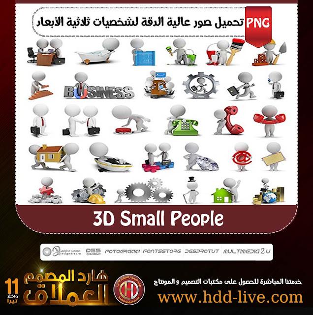 تحميل صور شخصيات ثلاثية الأبعاد 3D Small People