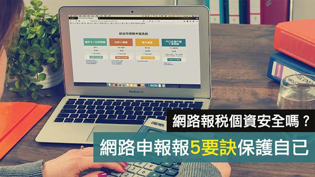 網路報稅 個資 詐騙 試算申報 憑證 資訊安全