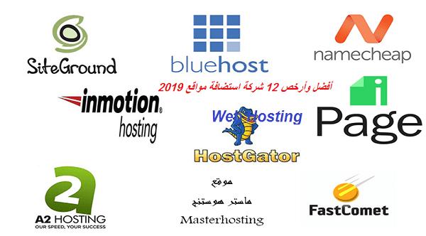 أفضل وأرخص 12 شركة استضافة مواقع 2019 web hosting