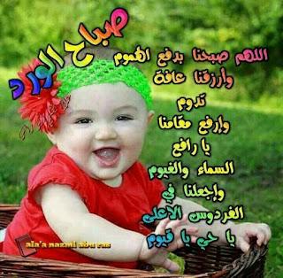 صور اطفال مكتوب عليها صباح الخير ومساء الخير