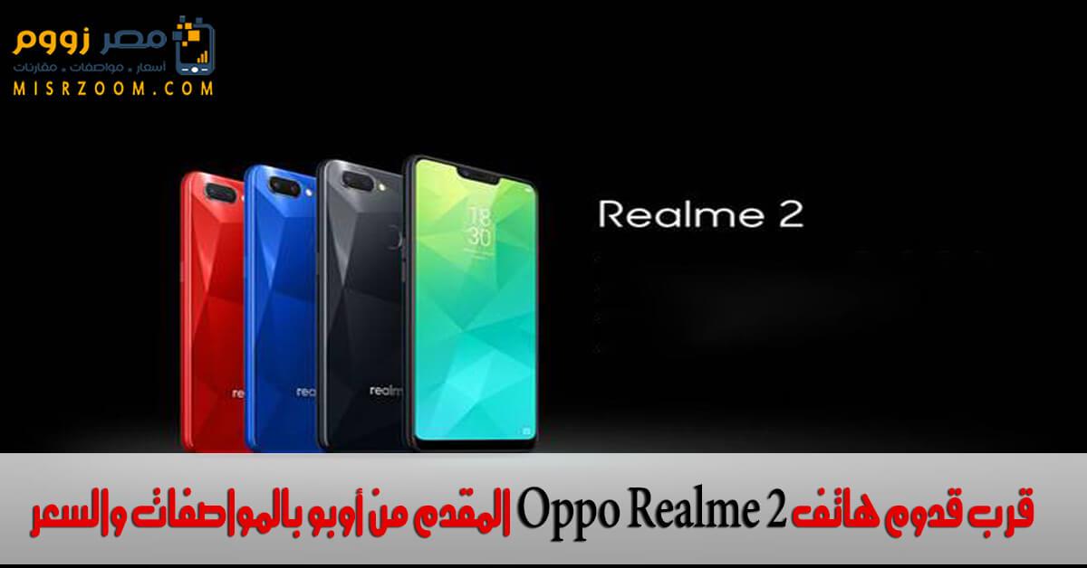 قرب قدوم هاتف Oppo Realme 2 المقدم من أوبو بالمواصفات والسعر