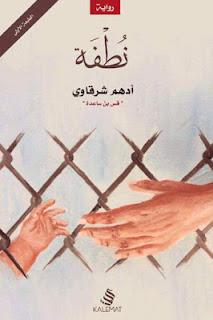تحميل رواية نطفة للكاتب أدهم شرقاوي pdf