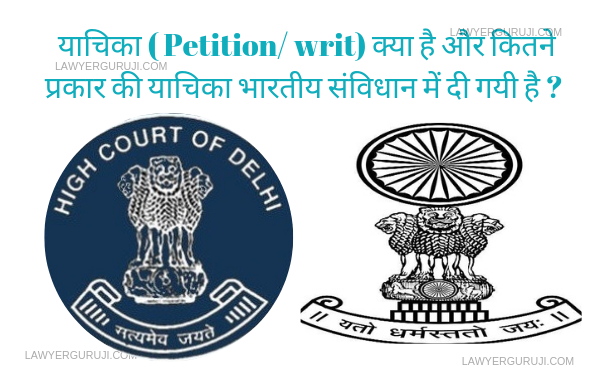 याचिका क्या है और कितने प्रकार की याचिका भारतीय संविधान में दी गयी है ? What is the writ/ petition  and how many type of writ/petitions were given in the Indian constitution.