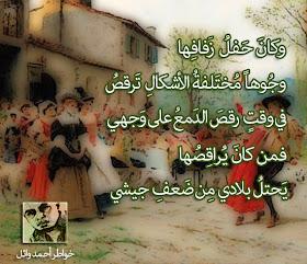 خواطر الشاعر أحمد وائل شعر عن الزواج والنصيب
