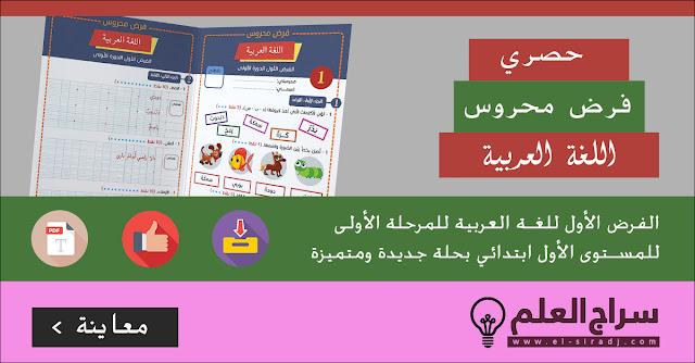 فرض اللغة العربية المنهاج الجديد للمستوى الاول - المرحلة الأولى