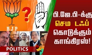 Pinthaangum BJP, Munnerum Congress