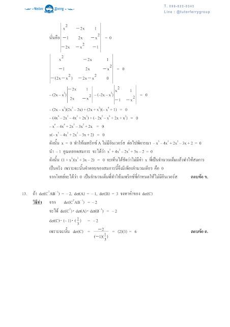ติวคณิตศาสตร์ที่บ้าน จ.ระยอง บ่อวิน บ้านฉาง นิคมพัฒนาฯ อมตะซิตี้ สะพาน4
