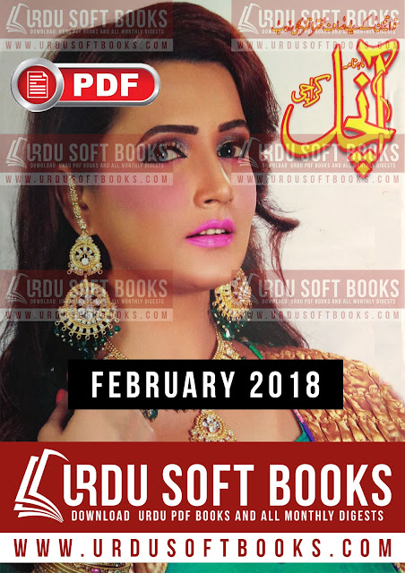 Aanchal Digest February 2018