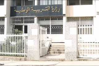 رابط مباشر للتسجيل في مسابقة وزارة التربية والتعليم للاداريين 2018-2019 الجزائر ,التقديم بمسابقة توظيف الاداريين في قطاع التربية 2019