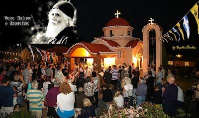 Το Εκκλησάκι του Αγίου Γέροντα Παϊσίου στην Αλεξανδρούπολη